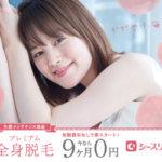 シースリー(C3) 札幌大通店の店舗情報