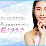札幌クララ美容皮膚科の詳細情報