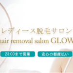 hair removal salon GLOWの店舗情報