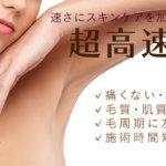 トータルビューティー美美(ViVi)の店舗情報