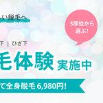 美容脱毛サロン キラ肌 松江店の店舗情報