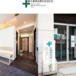 札幌形成外科病院の詳細情報