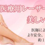 コーラルビューティークリニック秋田 秋田院の詳細情報
