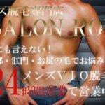 新宿のメンズ脱毛サロンRON(ロン)の店舗情報
