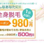 美容脱毛クリニック横浜西口店の詳細情報