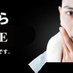 メンズ専門脱毛サロン GENTLE(ジェントル)の店舗情報